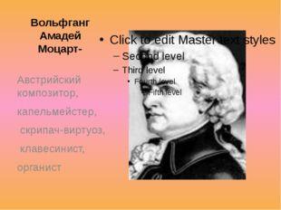 Вольфганг Амадей Моцарт- Австрийский композитор, капельмейстер, скрипач-вирту
