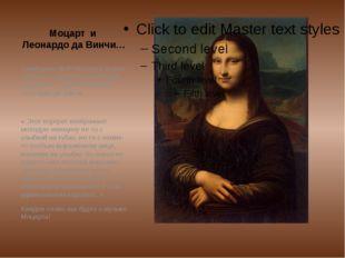 Моцарт и Леонардо да Винчи… Симфонию №40 Моцарта можно сравнить с другим вели