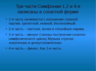 Три части Симфонии-1,2 и 4-я написаны в сонатной форме 1-я часть начинается с