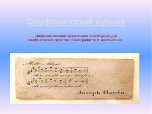 Симфоническая музыка Симфония-сложное музыкальное произведение для симфоничес