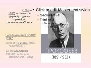 Серге́й Серге́евич Проко́фьев(1891—1953)— пианист и дирижёр, один из круп