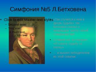 Симфония №5 Л.Бетховена «Так стучится к нам в дверь судьба» так Бетховен сказ