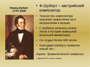 Франц Шуберт (1797-1828) Ф.Шуберт – австрийский композитор. Творчество композ