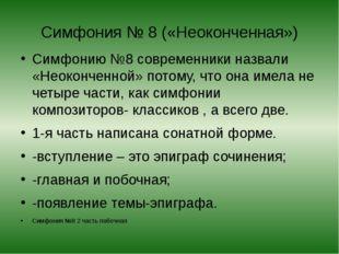 Симфония № 8 («Неоконченная») Симфонию №8 современники назвали «Неоконченной»