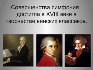 Совершенства симфония достигла в XVIII веке в творчестве венских классиков.
