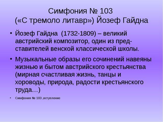 Симфония № 103 («С тремоло литавр») Йозеф Гайдна Йозеф Гайдна (1732-1809) – в...
