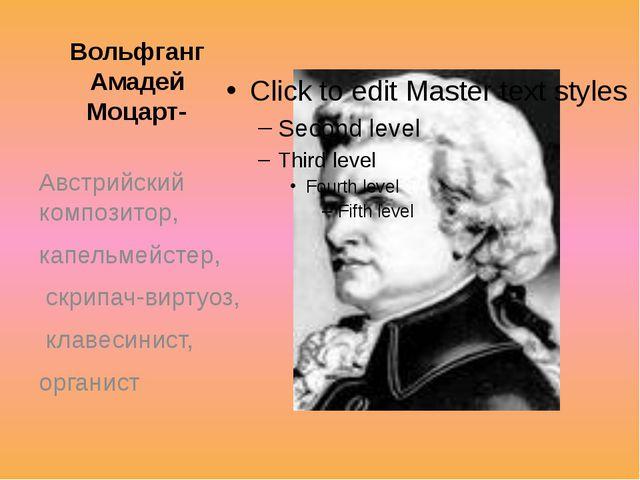 Вольфганг Амадей Моцарт- Австрийский композитор, капельмейстер, скрипач-вирту...