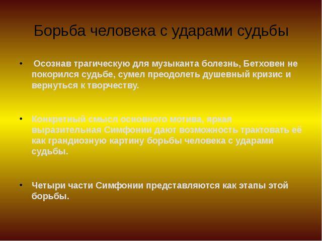 Борьба человека с ударами судьбы Осознав трагическую для музыканта болезнь, Б...