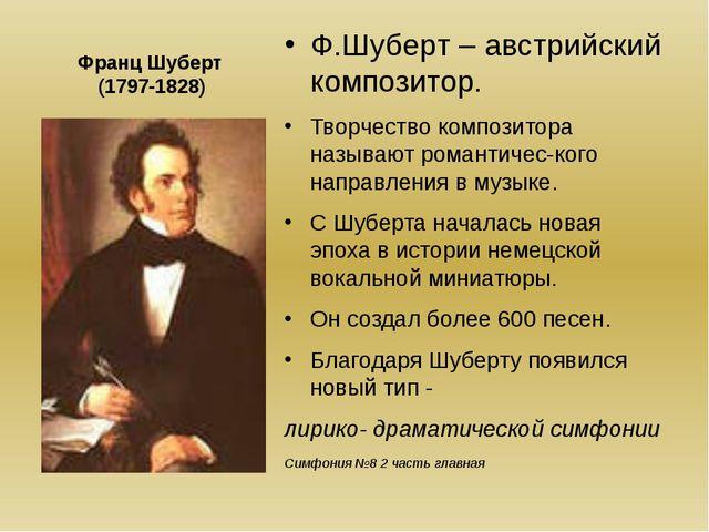 Франц Шуберт (1797-1828) Ф.Шуберт – австрийский композитор. Творчество композ...