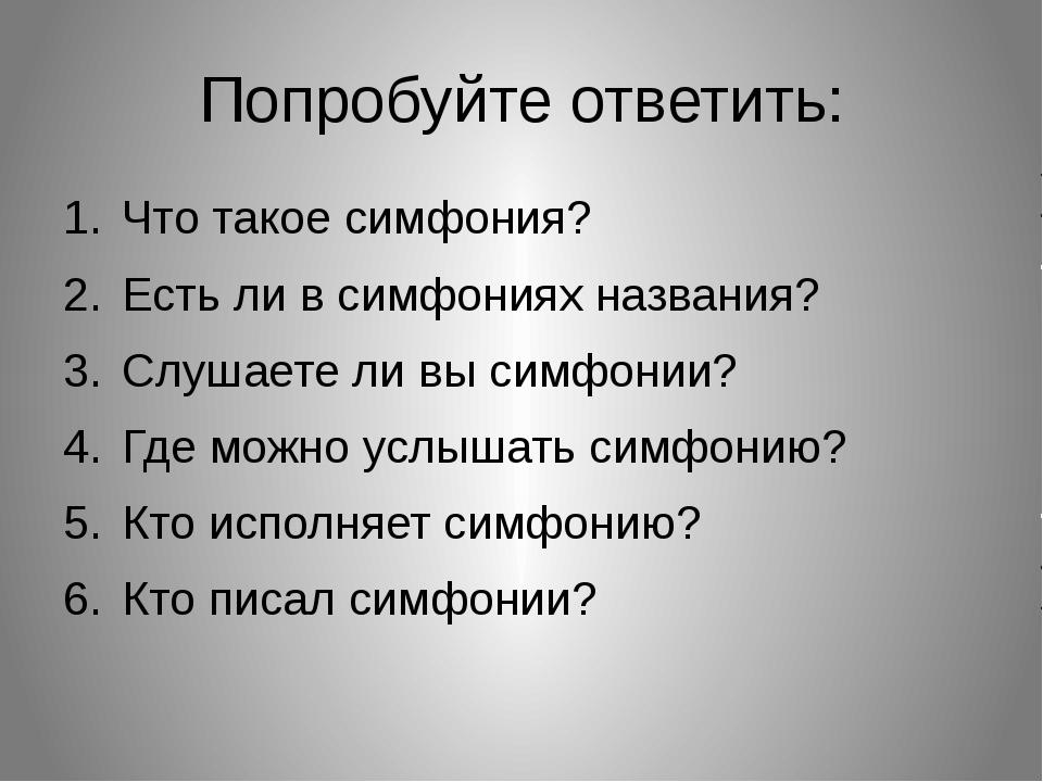 Попробуйте ответить: Что такое симфония? Есть ли в симфониях названия? Слушае...