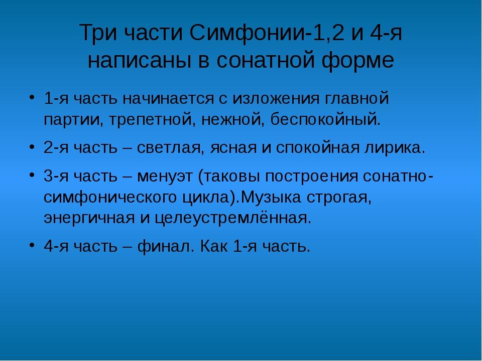 Три части Симфонии-1,2 и 4-я написаны в сонатной форме 1-я часть начинается с...