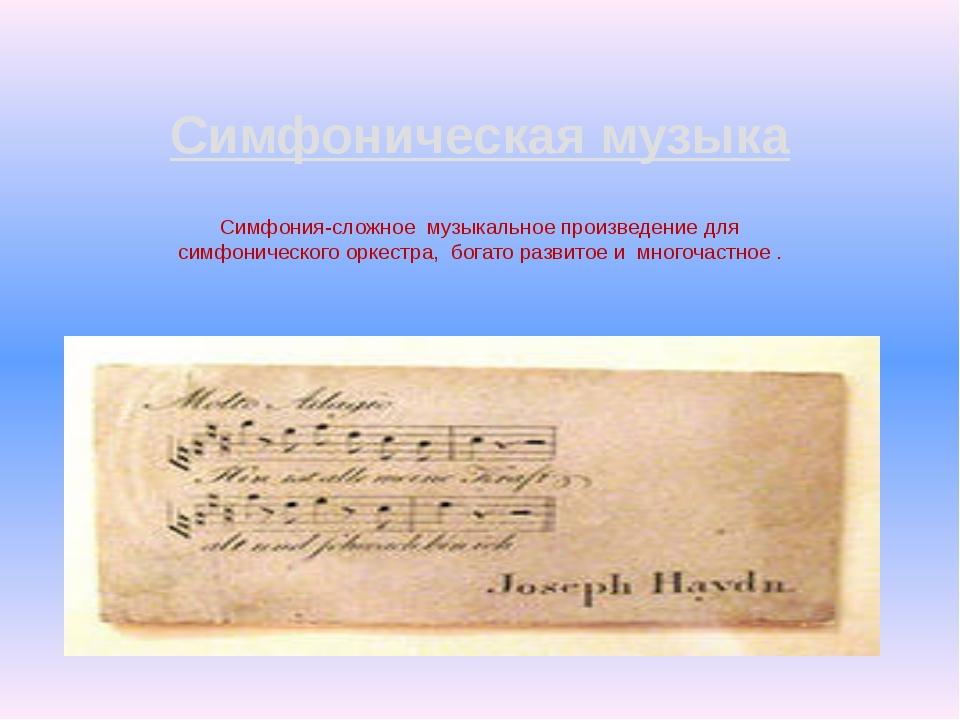 Симфоническая музыка Симфония-сложное музыкальное произведение для симфоничес...