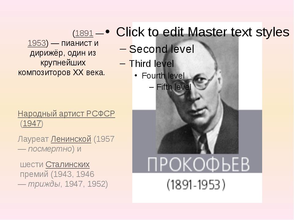Серге́й Серге́евич Проко́фьев(1891—1953)— пианист и дирижёр, один из круп...