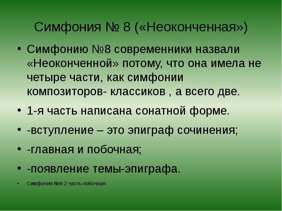 Симфония № 8 («Неоконченная») Симфонию №8 современники назвали «Неоконченной»...
