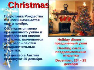 Christmas Подготовка Рождества в Англии начинается еще в ноябре. Обсуждается