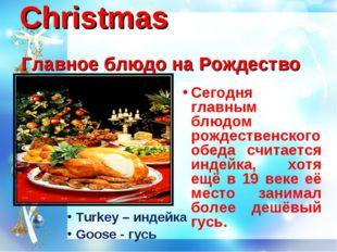 Christmas Сегодня главным блюдом рождественского обеда считается индейка, хот