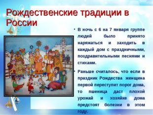 Рождественские традиции в России В ночь с 6 на 7 января группе людей было при