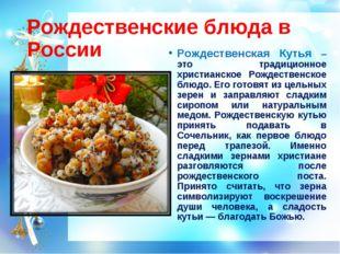 Рождественские блюда в России Рождественская Кутья – это традиционное христиа