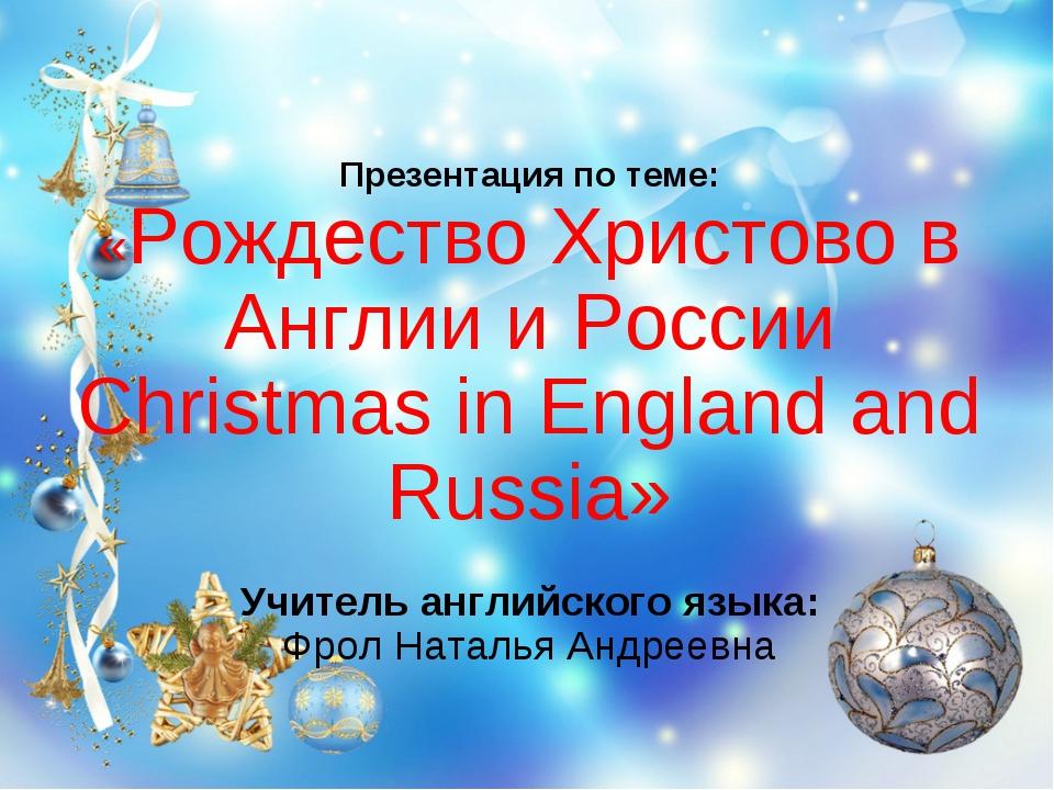 Презентация по теме: «Рождество Христово в Англии иРоссии Christmas in Engla...