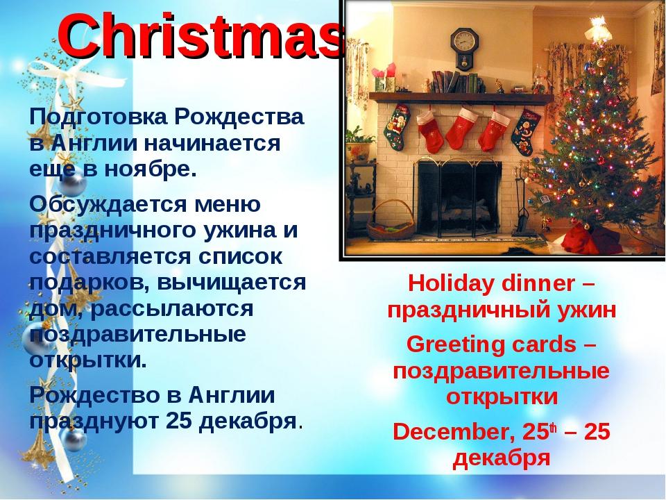 Christmas Подготовка Рождества в Англии начинается еще в ноябре. Обсуждается...