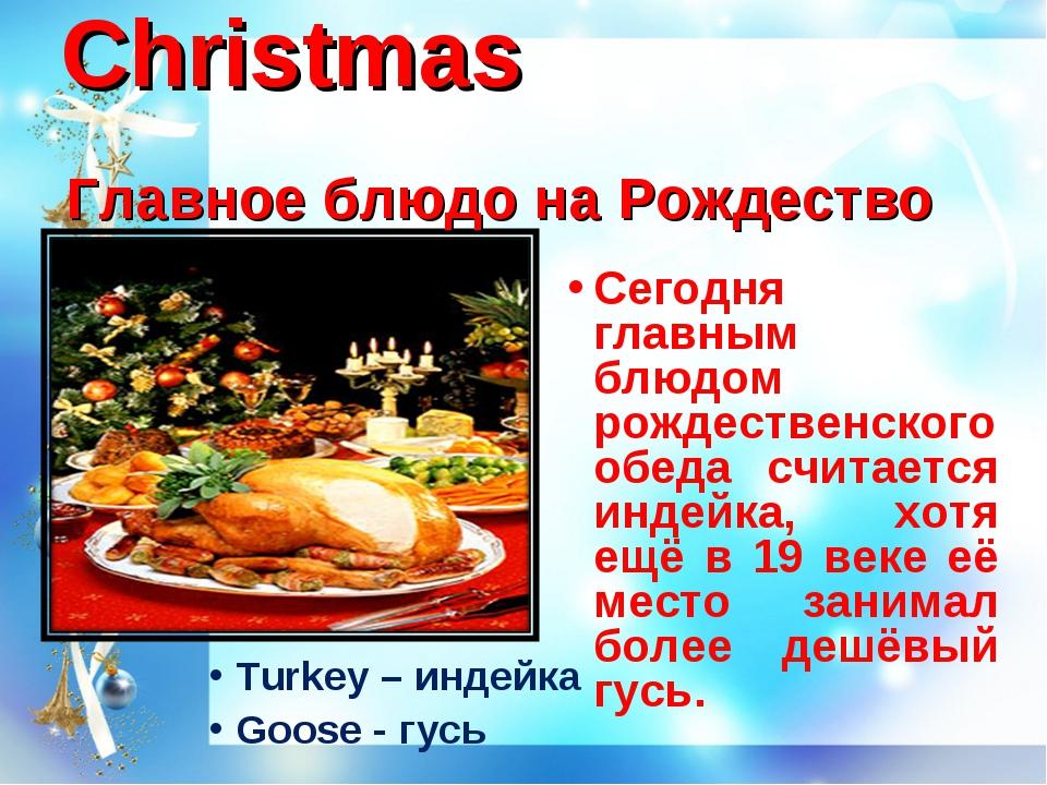 Christmas Сегодня главным блюдом рождественского обеда считается индейка, хот...