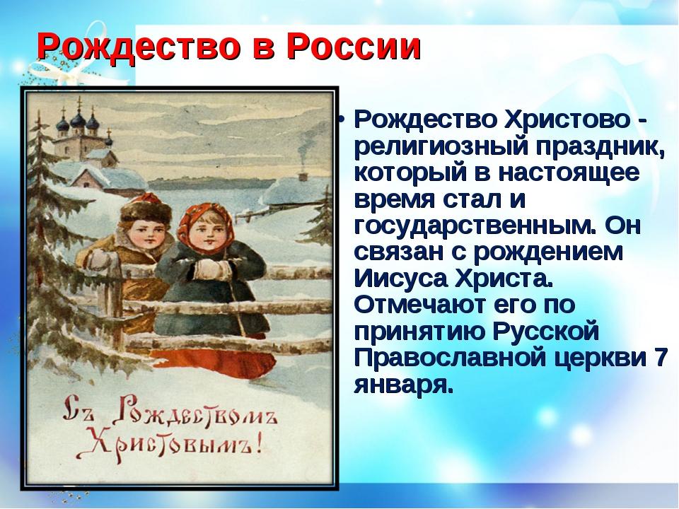 Рождество Христово - религиозный праздник, который в настоящее время стал и г...