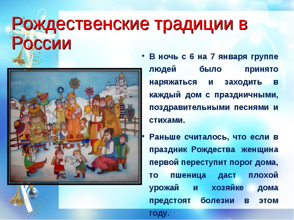 Рождественские традиции в России В ночь с 6 на 7 января группе людей было при...