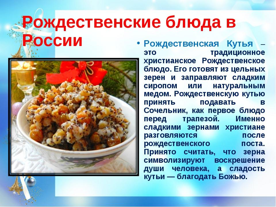 Рождественские блюда в России Рождественская Кутья – это традиционное христиа...