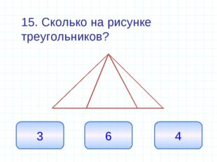 15. Сколько на рисунке треугольников? 6 3 4