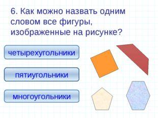 6. Как можно назвать одним словом все фигуры, изображенные на рисунке? много