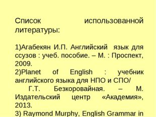Список использованной литературы: Агабекян И.П. Английский язык для ссузов :