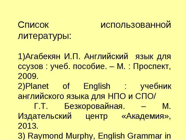Список использованной литературы: Агабекян И.П. Английский язык для ссузов :...