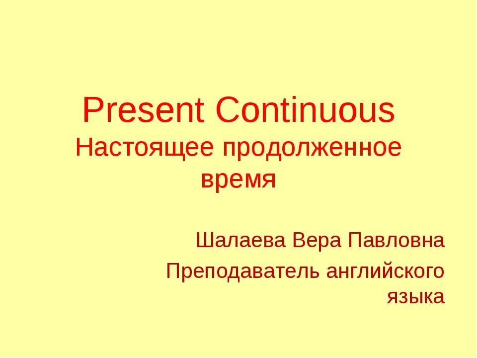 Present Continuous Настоящее продолженное время Шалаева Вера Павловна Препод...