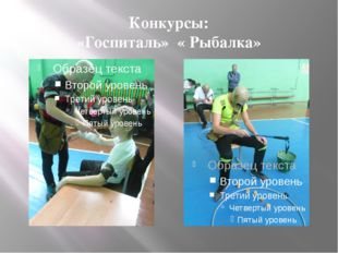 Конкурсы: «Госпиталь» « Рыбалка»