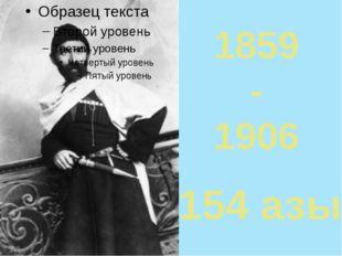 154 азы 1859 - 1906