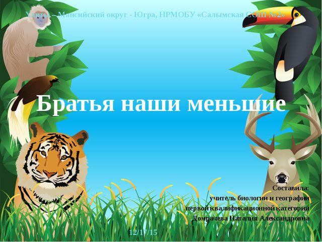 Братья наши меньшие Ханты – Мансийский округ - Югра, НРМОБУ «Салымская СОШ №2...