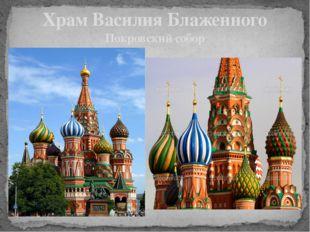 Храм Василия Блаженного Покровский собор