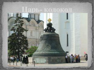 Царь- колокол