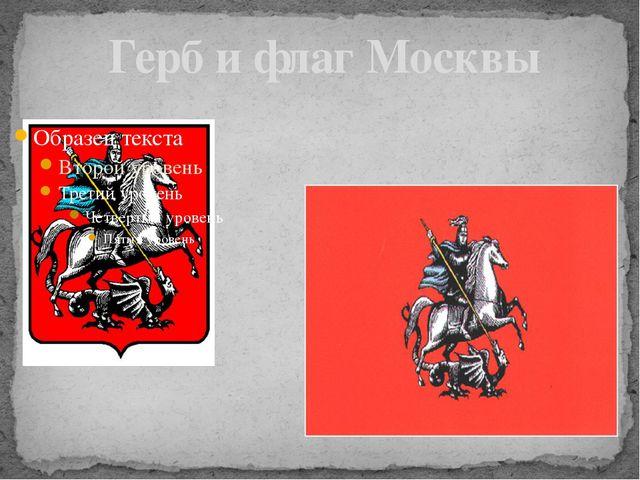 Герб и флаг Москвы