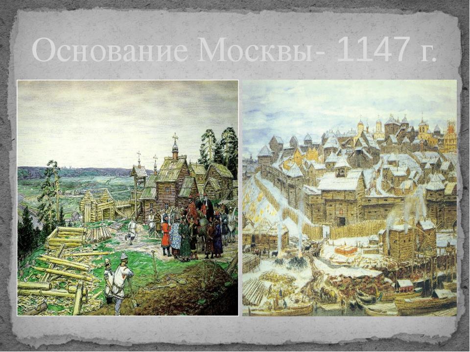 Основание Москвы- 1147 г.