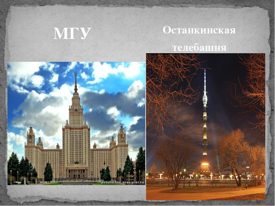 МГУ Останкинская телебашня