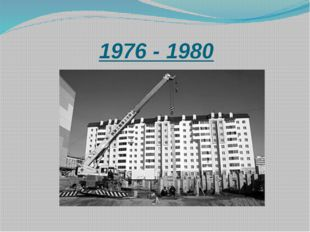 1976 - 1980