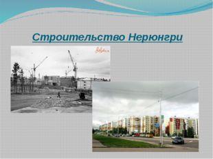 Строительство Нерюнгри