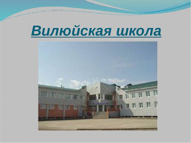 Вилюйская школа