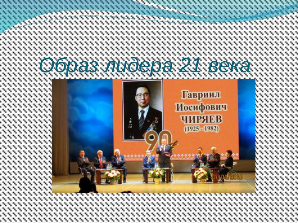 Образ лидера 21 века