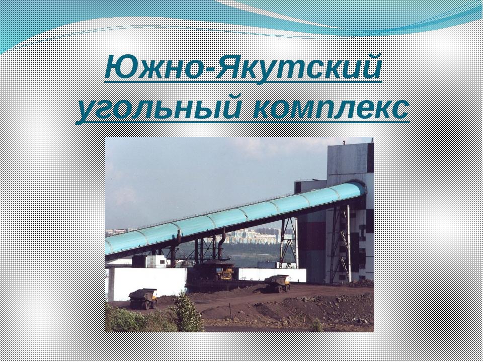 Южно-Якутский угольный комплекс