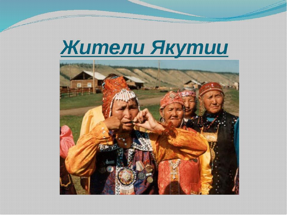 Жители Якутии