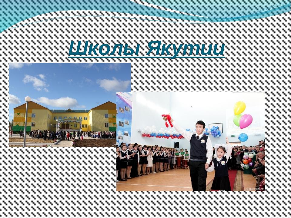 Школы Якутии