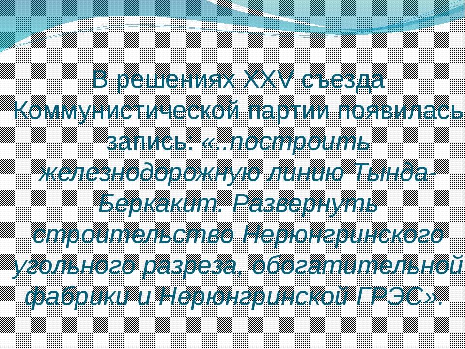 В решениях XXV съезда Коммунистической партии появилась запись: «..построить...