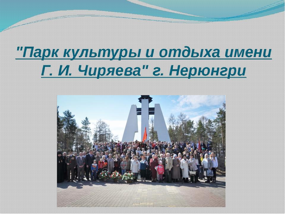 """""""Парк культуры и отдыха имени Г. И. Чиряева"""" г. Нерюнгри"""